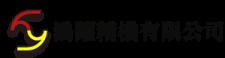 鴻躍精機有限公司-振動送料機